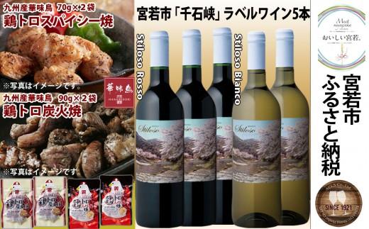 M150 千石峡ワイン、華味鳥セット