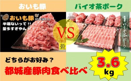 MK-3618_都城産バイオ茶ポークVSおいも豚どっちがおいしい?3.6kgセット