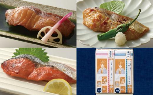 【04203-0039】手づくり魚漬【龍宮伝】4切入(レンジ調理可)