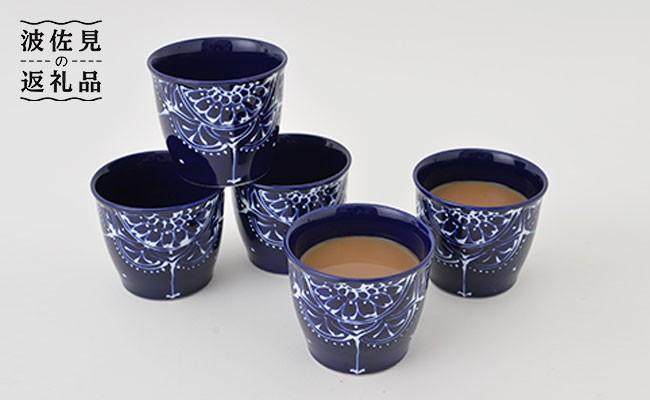 PA67 【波佐見焼】Lapis Lazuli Blueレース マルチカップ5個セット【福田陶器店】-1