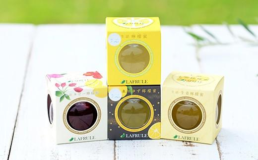 瀬戸内ブランド認定品『生詰 檸檬蜜』4種類セット