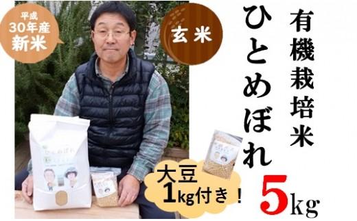 029 ②九代目又七の【30年産・玄米】有機ひとめぼれ5kg+大豆1kg