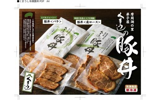 冷凍豚丼 (バラ肉1人前×3袋、ロース肉1人前×3袋)