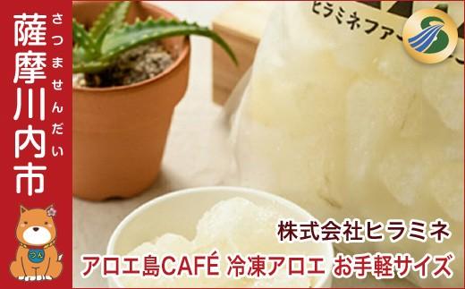 Z-607 アロエ島CAFÉ 冷凍アロエ お手軽サイズ!