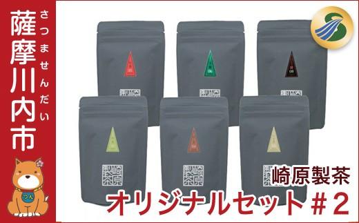 A-006 崎原製茶のオリジナルセット#2
