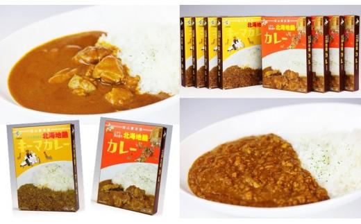 AR-05 とかち清水町産の北海地鶏カレー&北海地鶏キーマカレー