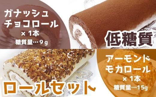 低糖質ロールセット(2本)ガナッシュチョコロール・アーモンドモカロール