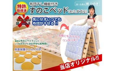 [№5840-1424]【国産桧】布団干し機能付すのこベッド(セミダブル)