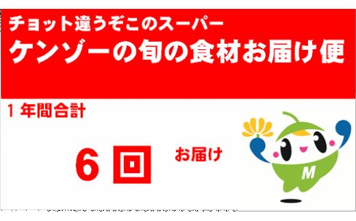 [№5756-0057]【隔月お届け】㈱ケンゾ―が厳選!!旬の食材お届け便
