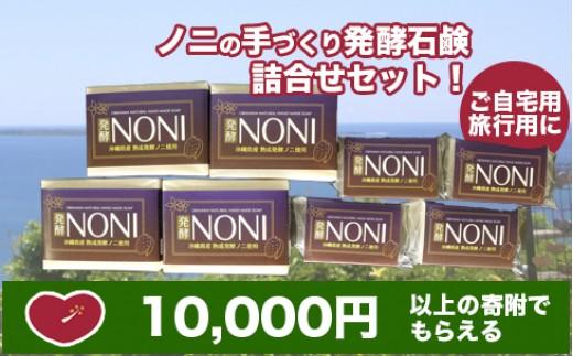 NB06:ノニの手づくり発酵石鹸4個+今ならトラベルサイズのノニ石鹸4個