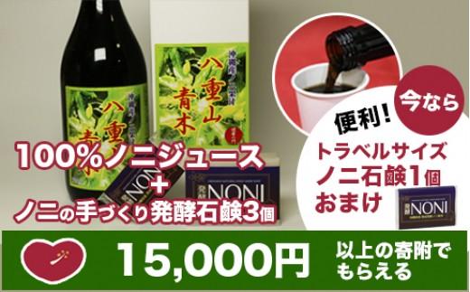 NB03:100%ノニジュース+ノニの手づくり発酵石鹸3個+今ならトラベルサイズのノニ石鹸1個