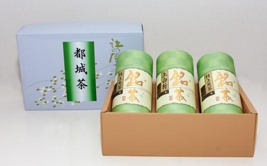 MJ-4803_特選都城銘茶セット