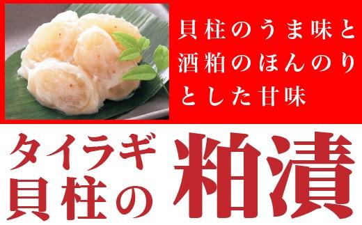 【川原食品】貝柱粕漬 10号箱(かいばしらかすづけ)