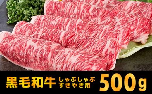 YG001 黒毛和牛しゃぶしゃぶ・すき焼き用500g