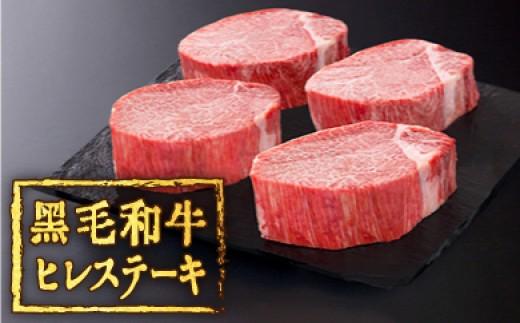 ZP002 【希少部位】超人気‼ 分厚い黒毛和牛ヒレステーキ1.44kg(8枚程度)