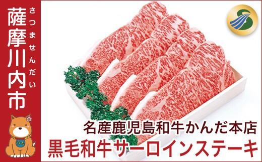 J-001 黒毛和牛サーロインステーキ