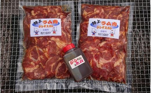 [G03]鶴岡精肉店特上ラム肉セット