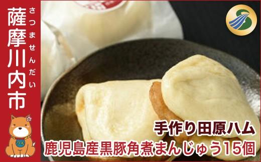 A-505 鹿児島産黒豚角煮まんじゅう15個