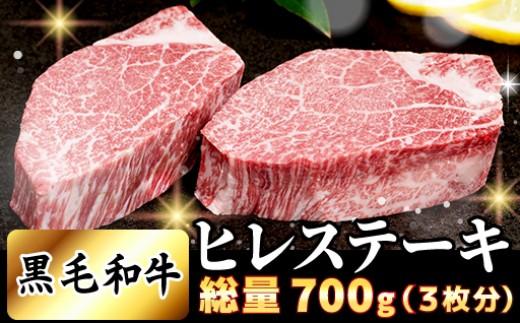 YG008 黒毛和牛ヒレステーキ700g