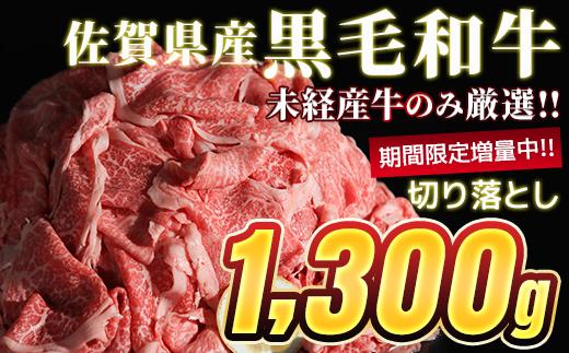 B-265 佐賀県産黒毛和牛「切り落とし」1,300g