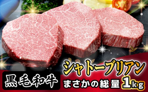 YG017 【超希少部位!!超贅沢!!】ヒレの女王【シャトーブリアン】が、まさかの1kg