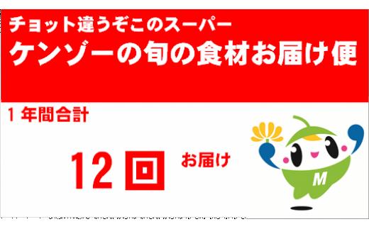 [№5756-0056]【1年間毎月お届け】㈱ケンゾーが厳選!!旬の食材お届け便