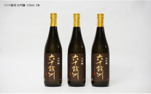 SA07 【今里酒造】六十餘洲 純米大吟醸 大吟醸 6本セット(各720ml)-2