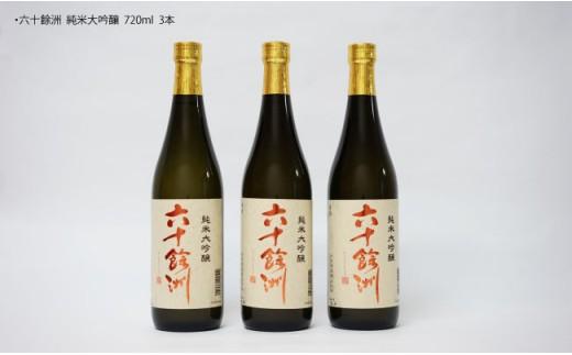 SA07 【今里酒造】六十餘洲 純米大吟醸 大吟醸 6本セット(各720ml)-3