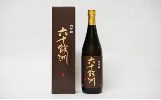 SA07 【今里酒造】六十餘洲 純米大吟醸 大吟醸 6本セット(各720ml)-4