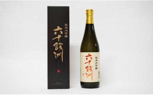 SA07 【今里酒造】六十餘洲 純米大吟醸 大吟醸 6本セット(各720ml)-5