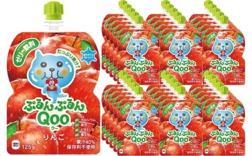 H162 ミニッツメイドぷるんぷるんQoo りんご