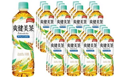 H004 爽健美茶 600mlPET