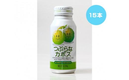 No.658 つぶらなカボス 15本 / 飲み物 ジュース 果汁ドリンク 果肉 かぼす 大分県 人気
