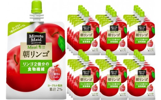 H207 ミニッツメイド朝リンゴ 180gパウチ