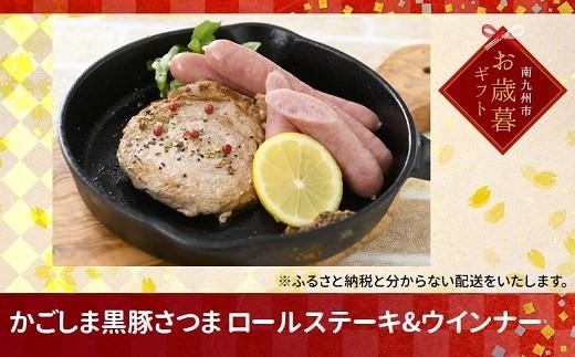 052-10 肉汁たっぷりでジューシー♪「かごしま黒豚さつま」ロールステーキ&ウィンナーセット