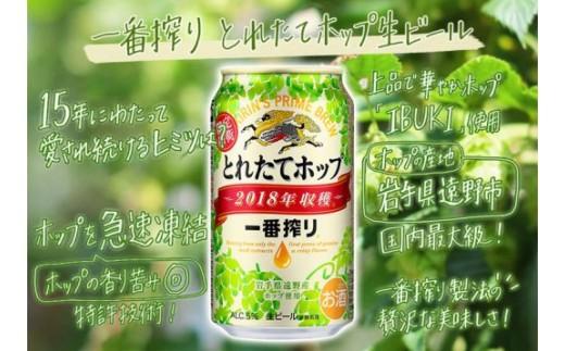 【遠野産ホップ】一番搾りとれたてホップ生ビール2018 350ml×12