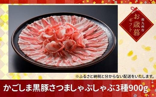 052-01 脂身ではなく白身です!「かごしま黒豚さつま」しゃぶしゃぶ用3種食べ比べ900gセット