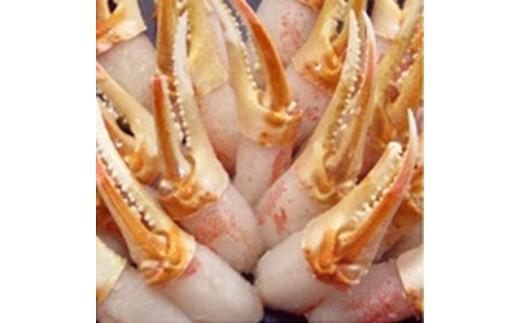 9 本ずわい蟹 カニ爪セット 1kg