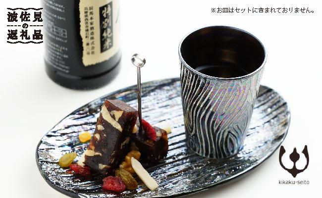 IC19 【波佐見焼】 木目 グイ呑み 黒 ペアセット 【喜鶴製陶】-1
