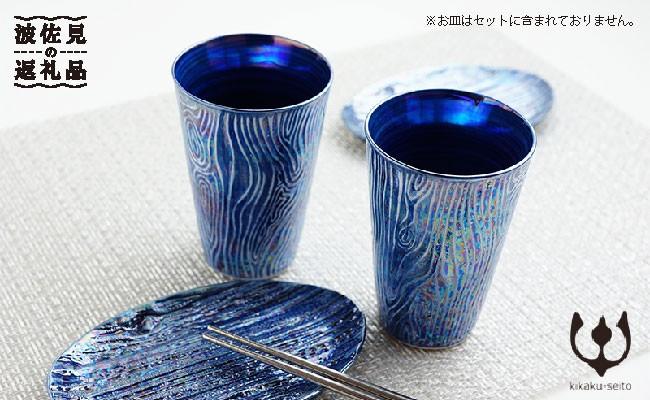 IC21 【波佐見焼】 木目 ビアカップ 青 ペアセット 【喜鶴製陶】-1