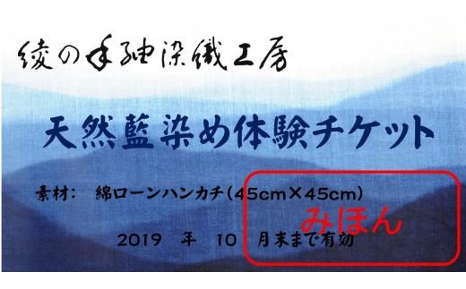 """綾町の無形文化財にも指定されている""""天然灰汁発酵建て藍染め技法""""によるハンカチづくりを体験できます。"""