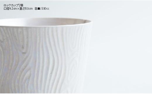 IC26 【波佐見焼】 木目 ロックカップ 白亜 ペアカップ 【喜鶴製陶】-2