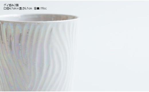 IC27 【波佐見焼】 木目 グイ呑み 白亜 ペアカップ 【喜鶴製陶】-2