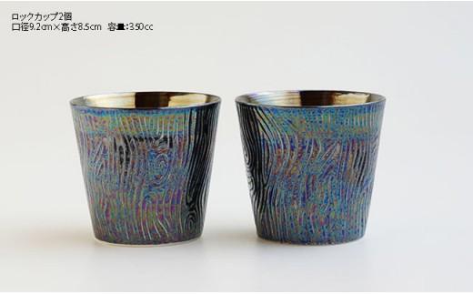 IC18 【波佐見焼】 木目 ロックカップ 黒 ペアセット 【喜鶴製陶】-2