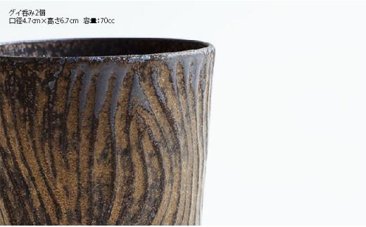 IC15 【波佐見焼】 木目 グイ呑み 金泥釉 ペアセット 【喜鶴製陶】-2