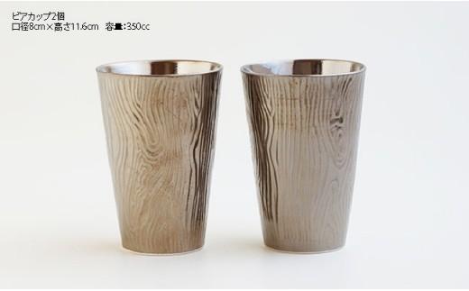 IC07 【波佐見焼】 木目 ビアカップ プラチナ ペアセット 【喜鶴製陶】-2