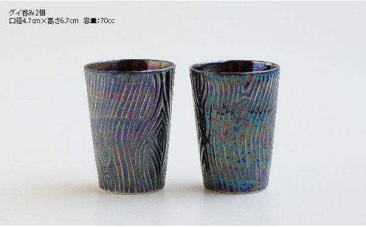IC19 【波佐見焼】 木目 グイ呑み 黒 ペアセット 【喜鶴製陶】-2