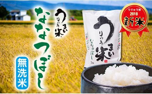 [A20]うりゅう米ななつぼし 無洗米5kg×2袋 H30年産
