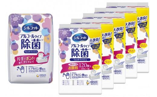 スッキリ快適 アルコール除菌セット(本体+替え)