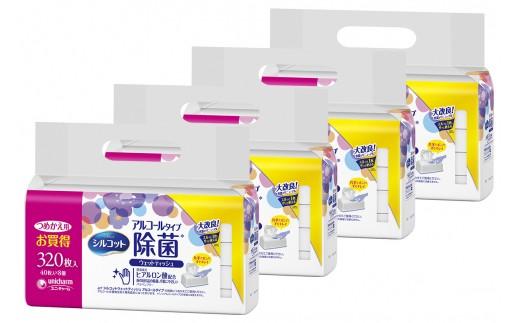 スッキリ快適 アルコール除菌セット(替え大容量)